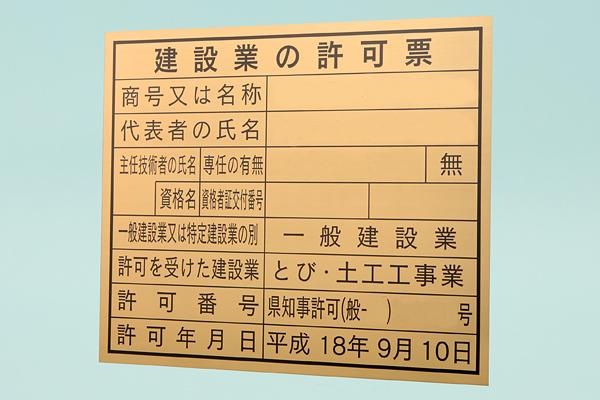 許可票プレート 画像